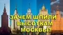 Зачем шпили высоткам Москвы Тайны древней столицы.