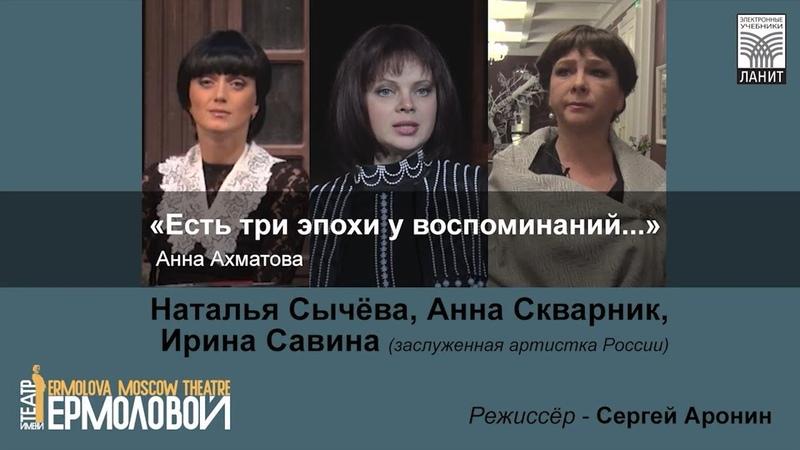 Стихотворение Анны Ахматовой читают артисты Театра Ермоловой