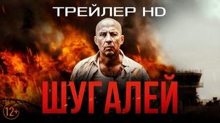 Шугалей   Официальный трейлер #1 (2020)   HD