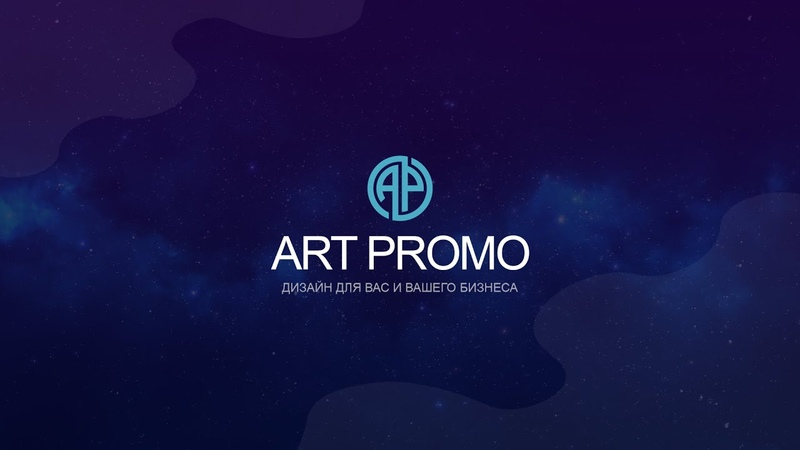 Art Promo - Студия дизайна