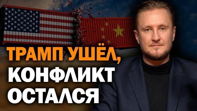 Новая Мировая Почему Китай резко меняет риторику Николай Вавилов