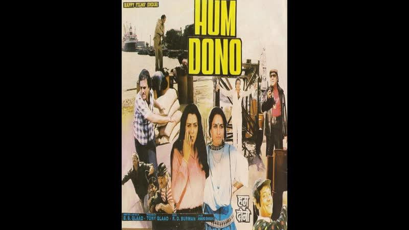 Самозванец Двое Hum Dono 1985 Раджеш Кханна Хема Малини и Рина Рой
