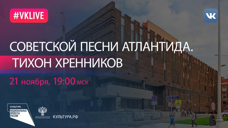 Советской песни Атлантида Тихон Хренников Национальный проект Культура