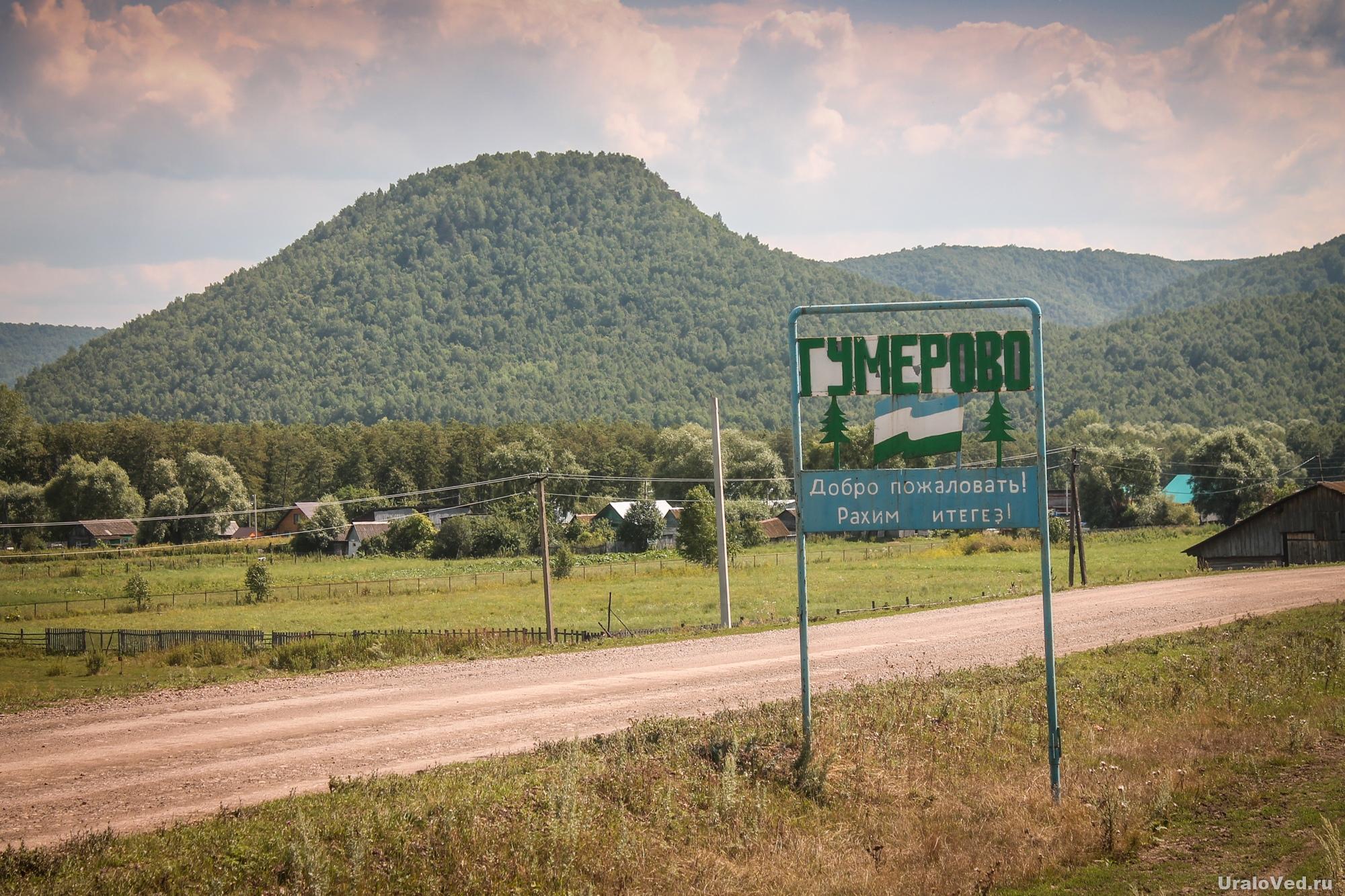 Деревня Гумерово