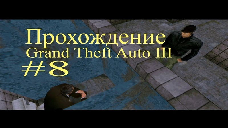 Прохождение Grand Theft Auto III уничтожение стукача