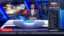 МАТЧ! ТВ. 15.10.2018 - 08:30 - Новости спорта. 5 тур