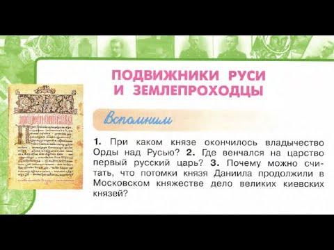 Окружающий мир 4 класс ч 2 Перспектива с 36 39 тема урока Подвижники Руси и землепроходцы