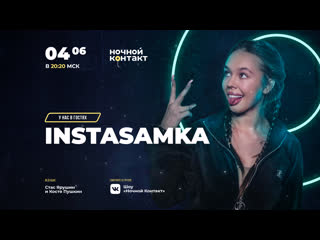 INSTASAMKA в гостях шоу Ночнои Контакт