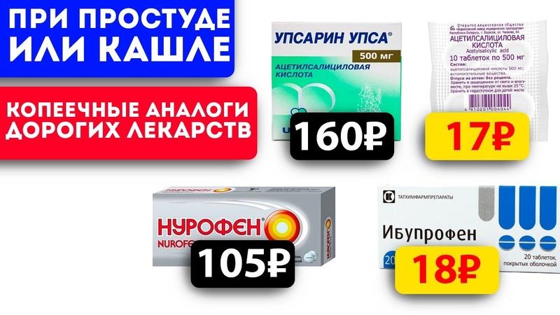 Аптекари не расскажут Копеечные аналоги средств при простуде температуре кашле Народные средства
