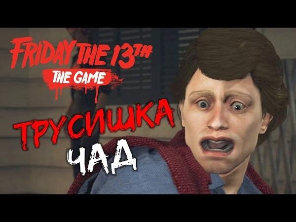 ВЕЗУНЧИК ЧАД КЕНСИНГТОН Friday the 13th the Game