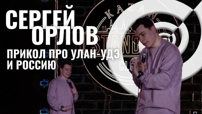 Сергей Орлов - Прикол про Улан-Удэ и Россию