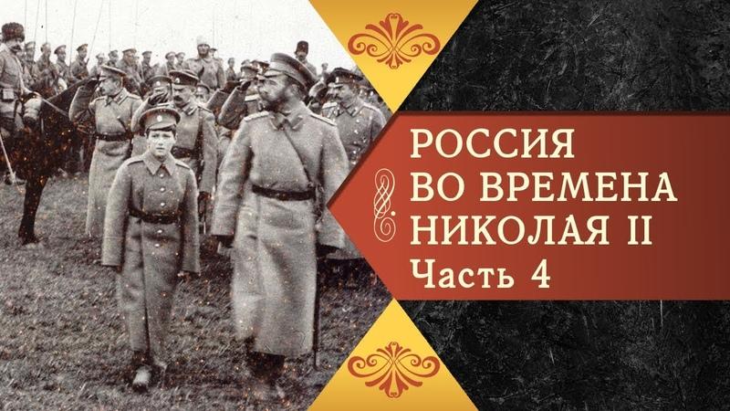 РОССИЯ ВО ВРЕМЕНА ЦАРЯ НИКОЛАЯ II - Часть 4