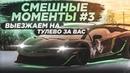 СМЕШНАЯ ПОДБОРКА ПРИКОЛОВ 3 на Radmir RP GTA 5 ! ВЫЕЗЖАЕМ НА ТУЛЕВО ЗА ВАС !
