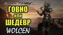 Wolcen Lords of Mayhem ОБЗОР Говно или Шедевр