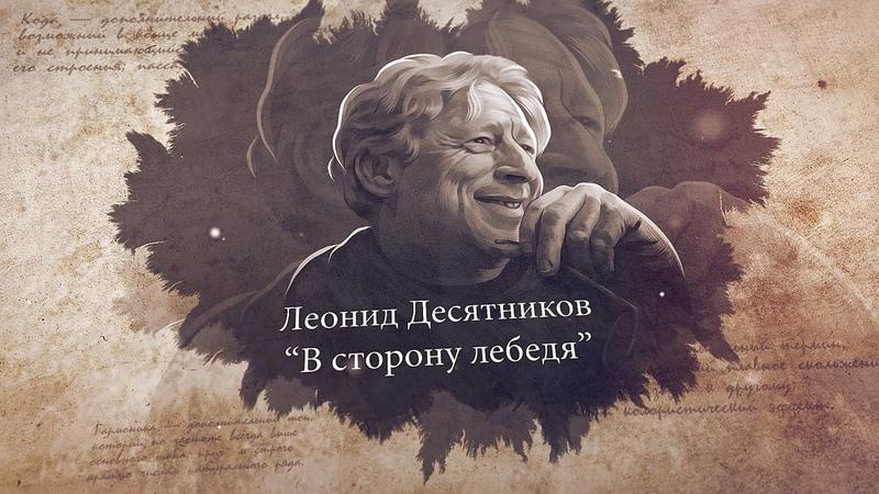 Leonid Desyatnikov Du Cote de chez Swan Леонид Десятников В сторону лебедя