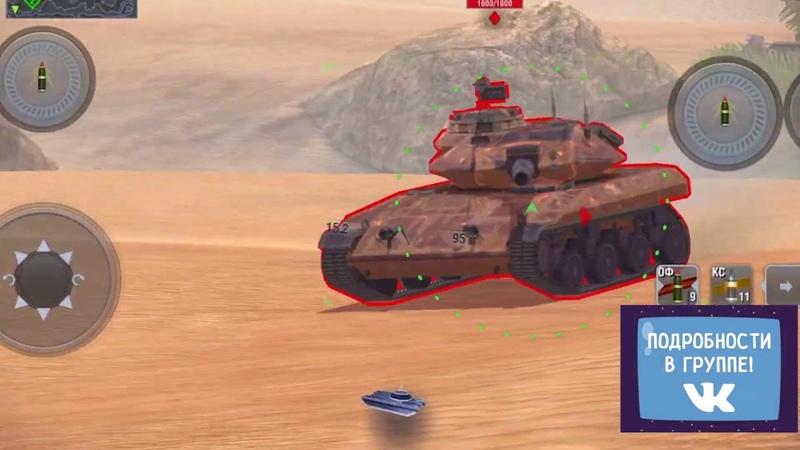 Т49 с Фугасницей и дуплетом - Ваншотни танк, только попади WoT Blitz
