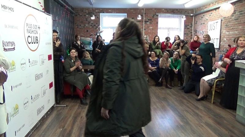 Бренд JP PLUS SIZE проводит Plussize Fashion CLUB на мероприятии XL2020.Съемка 23-11-19