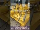 Промышленные трехвалковые вальцы для толстого металла