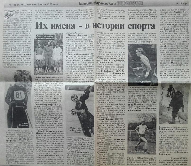 Николай Кавешников. Как проиграть в преферанс место в составе сборной СССР, изображение №2