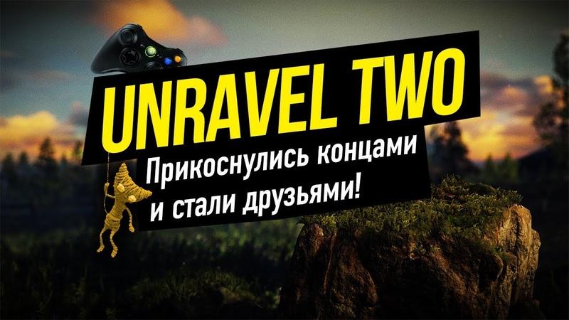 Игра Unravel Two. Прикоснулись концами и стали друзьями!