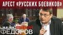 Лукашенко поднимает армию. Навальному пора в тюрьму Евгений Федоров 30.07.2020