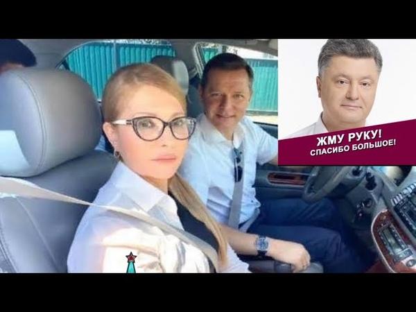 Кремлевский АГЕНТ ТИМОШЕНКО спасает ЛЯШКО И УКРАИНУ