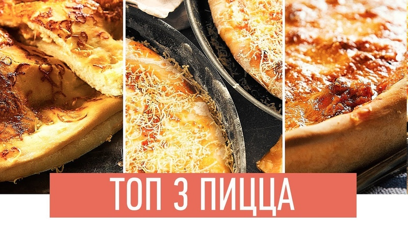 TOP 3 PIZZA Пицца Рецепты Pizza New York Style Chicago Style Deep Dish Pizza Pizza Calzone