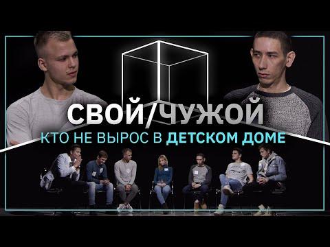 Свой Чужой Кто не рос в детском доме КУБ