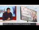 Кандидати в президенти - тягне на рекорд : Віталій Бала про вибори-2019 | ІнфоДень - 19.10.2018