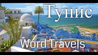 Тунис / Мир в движении / Путешествия вокруг света / Tunisia / Word Travels