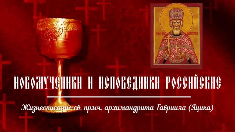 Жизнеописание св. прмч. архимандрита Гавриила (Яцика)