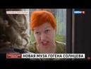 Екатерина Терешкович заказала еду из ресторана! Гоген Солнцев в ярости!