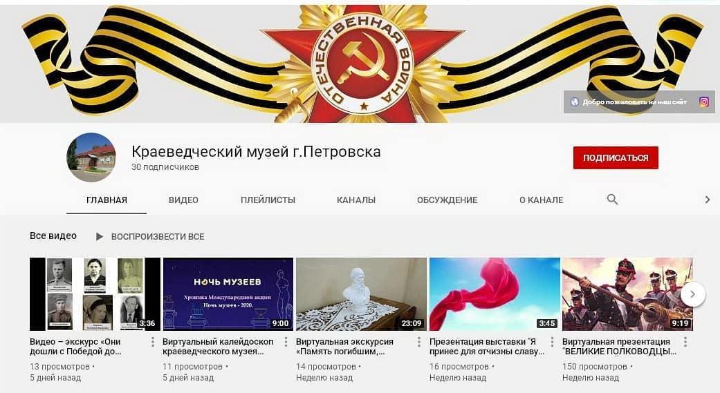 Краеведческий музей Петровска продолжает публиковать видеообзоры своих экспозиций