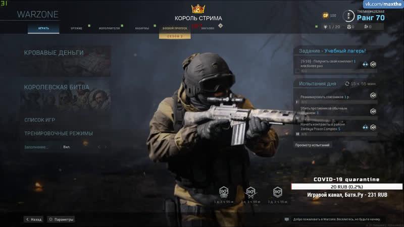 Call of Duty ► Warzone ► СТРИМ