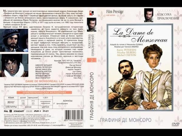 Графиня де Монсоро Франция 1971 HD Александр Дюма драма приключения история 12 1 3 серии