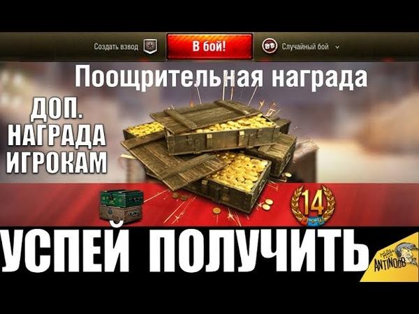 📢УСПЕЙ ПОЛУЧИТЬ! ДОП. БОНУС ОТ WG ИГРОКАМ! ЗОЛОТО И ДНИ ПРЕМА в WoWp для World of Tanks