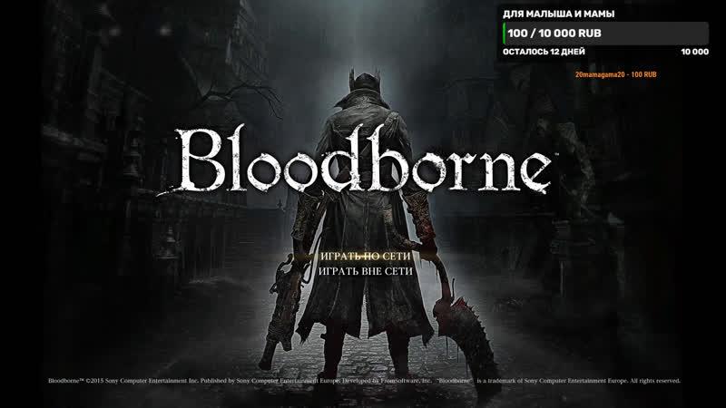 Bloodborne Тысяча смертей