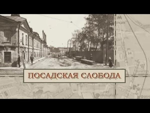 ПОСАДСКАЯ СЛОБОДА (Малые родины большого Петербурга)