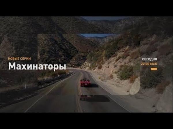 Mercedes Benz E 55 AMG Махинаторы Discovery
