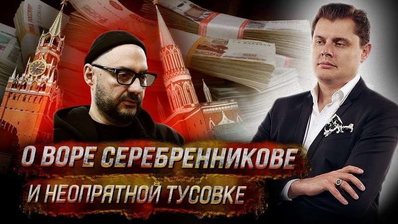Евгений Понасенков о воре серебренникове и неопрятной тусовке