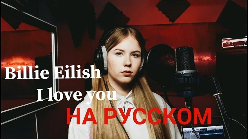 Billie Eilish - I love you НА РУССКОМ (cover by Anastasia Bannova)