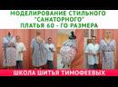 моделирование стильного санаторного платья 60 го размера Тимофеева Тамара
