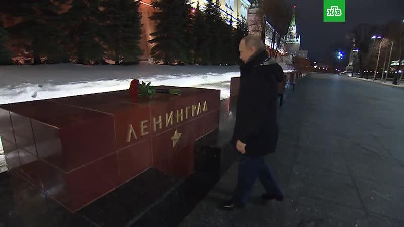 Путин возложил цветы в Александровском саду в 77 ю годовщину снятия блокады Ленинграда