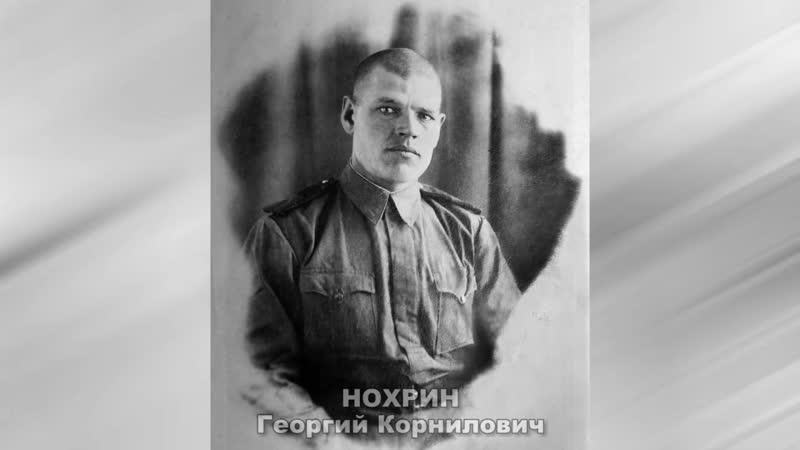 Сыны Урала братья Нохрины Маленькие истории большой Победы