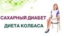 Сахарный диабет. Колбаса можно или нет при диабете Врач эндокринолог диетолог Ольга Павлова.