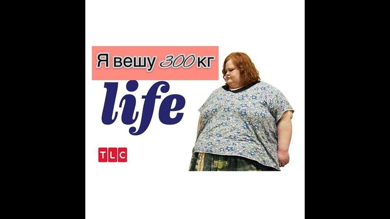 Я вешу 300 кг что было дальше История Алиши и Полин