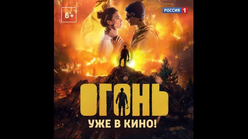 Блокбастер Огонь выходит в прокат Россия 1