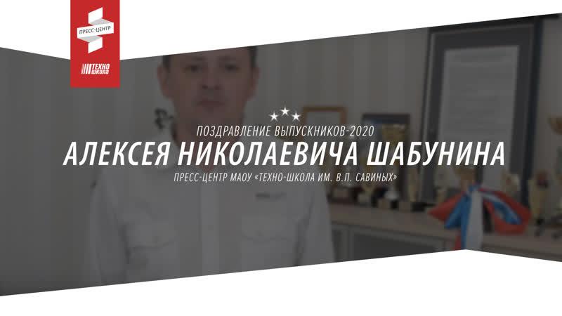 Алексей Николаевич Шабунин