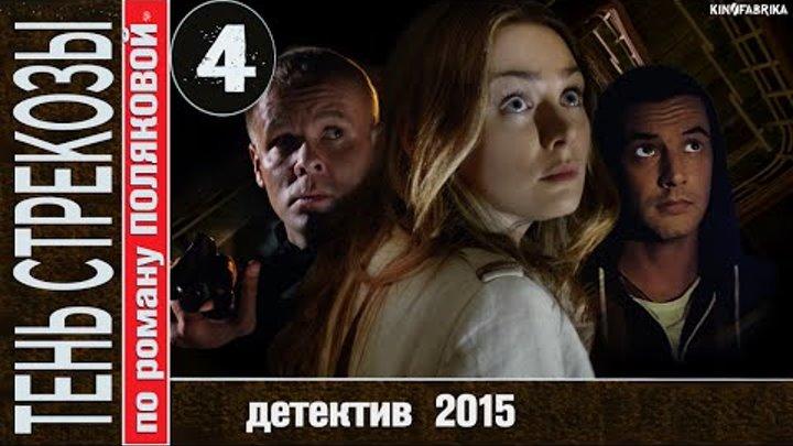 Тень стрекозы с 2015 г 4 серия