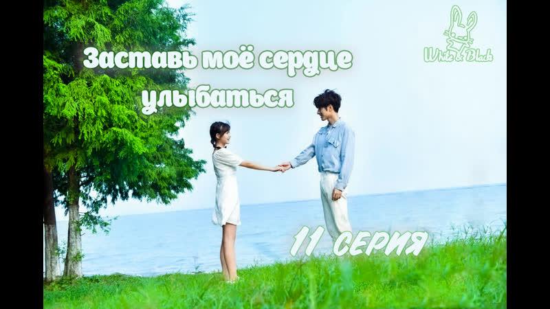 [1124] Заставь моё сердце улыбнутьсяMake My Heart Smile [рус. саб]
